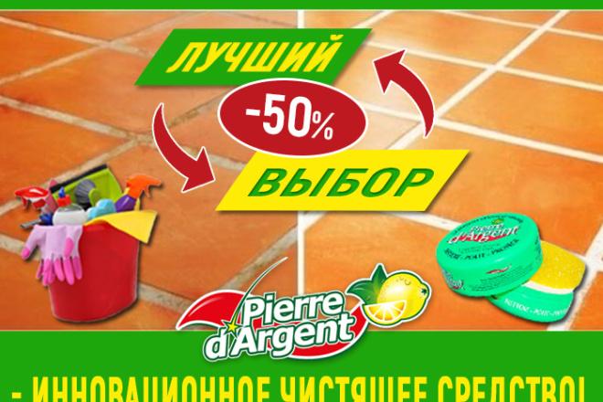 Разработаю 3 promo для рекламы ВКонтакте 155 - kwork.ru