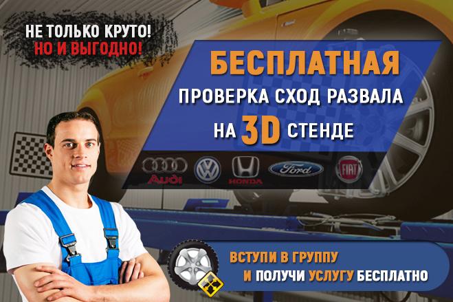 Разработаю 3 promo для рекламы ВКонтакте 152 - kwork.ru