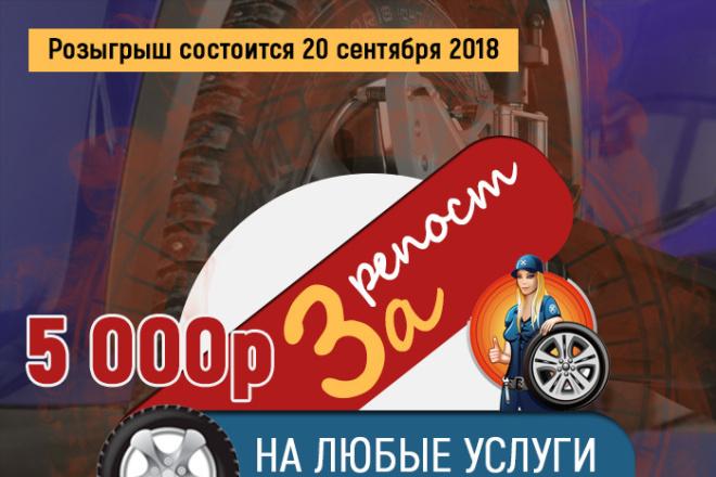 Разработаю 3 promo для рекламы ВКонтакте 150 - kwork.ru