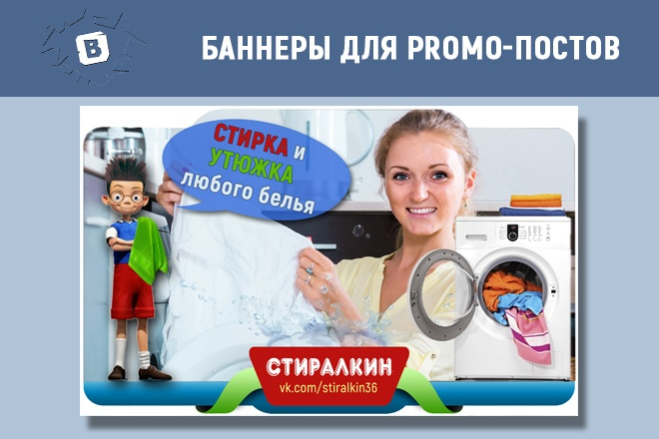 Разработаю 3 promo для рекламы ВКонтакте 145 - kwork.ru