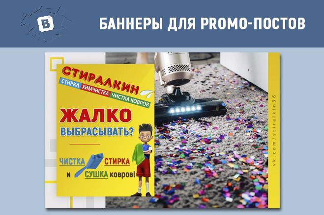 Разработаю 3 promo для рекламы ВКонтакте 144 - kwork.ru