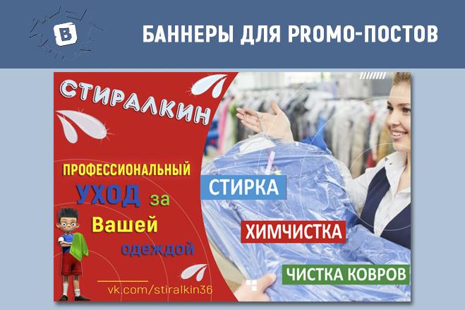 Разработаю 3 promo для рекламы ВКонтакте 143 - kwork.ru