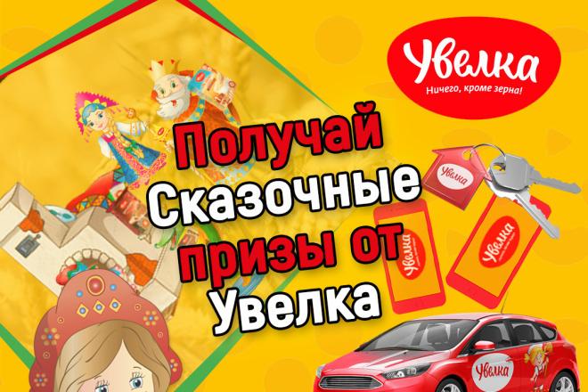 Разработаю 3 promo для рекламы ВКонтакте 139 - kwork.ru