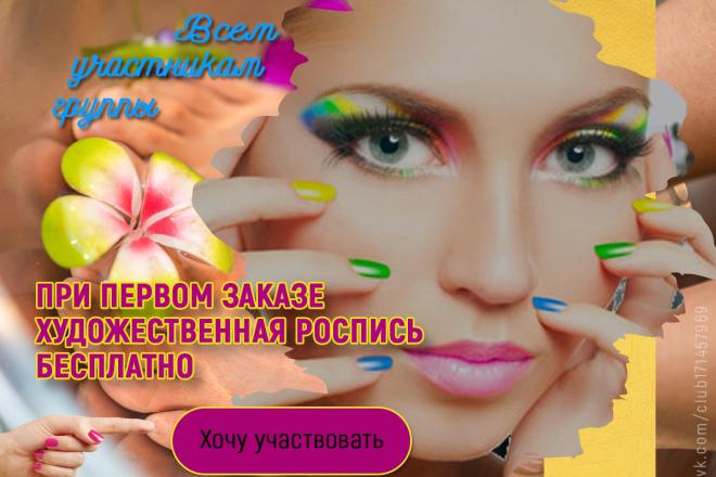 Разработаю 3 promo для рекламы ВКонтакте 140 - kwork.ru