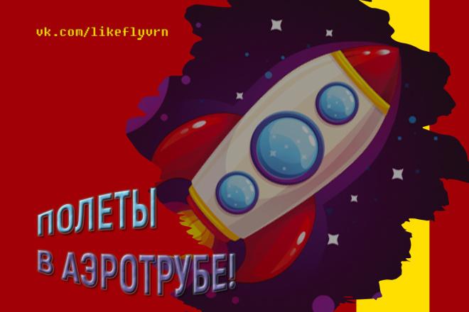 Разработаю 3 promo для рекламы ВКонтакте 138 - kwork.ru