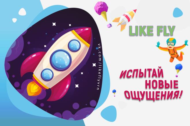 Разработаю 3 promo для рекламы ВКонтакте 136 - kwork.ru