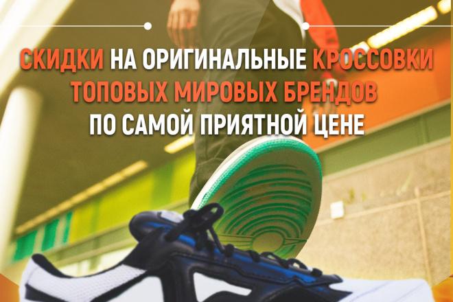 Разработаю 3 promo для рекламы ВКонтакте 133 - kwork.ru