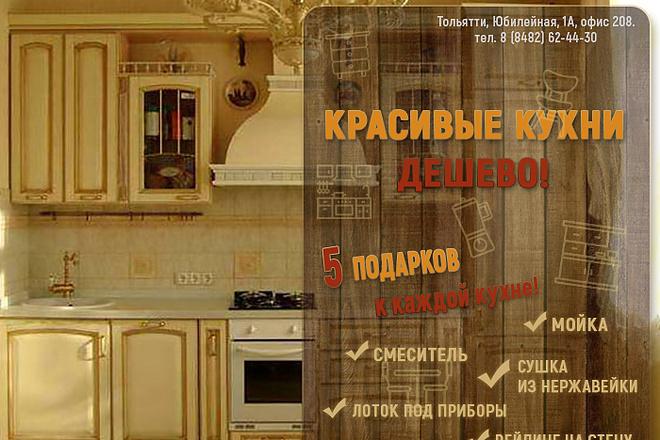 Разработаю 3 promo для рекламы ВКонтакте 132 - kwork.ru