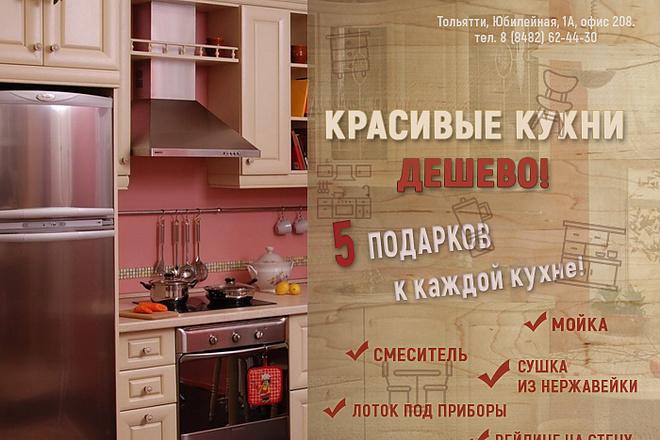 Разработаю 3 promo для рекламы ВКонтакте 131 - kwork.ru