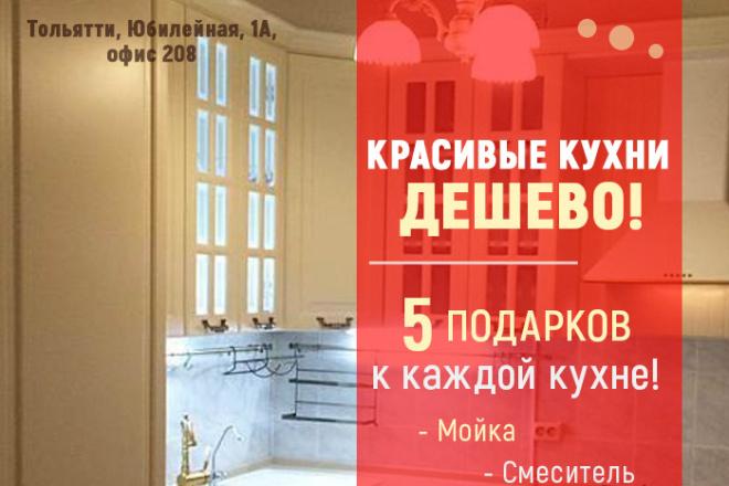 Разработаю 3 promo для рекламы ВКонтакте 130 - kwork.ru