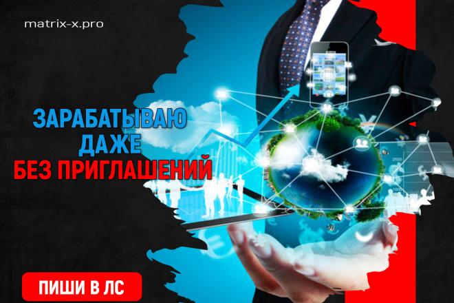 Разработаю 3 promo для рекламы ВКонтакте 129 - kwork.ru