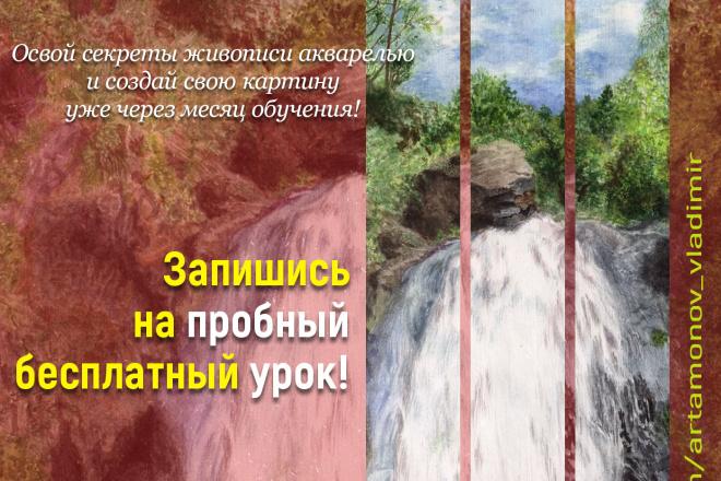 Разработаю 3 promo для рекламы ВКонтакте 124 - kwork.ru