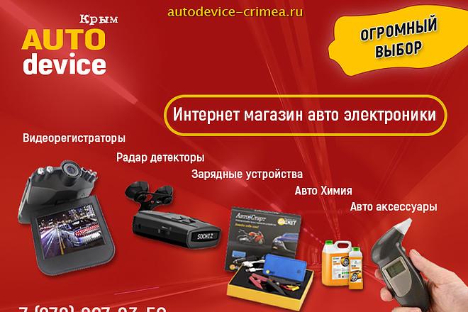 Разработаю 3 promo для рекламы ВКонтакте 125 - kwork.ru