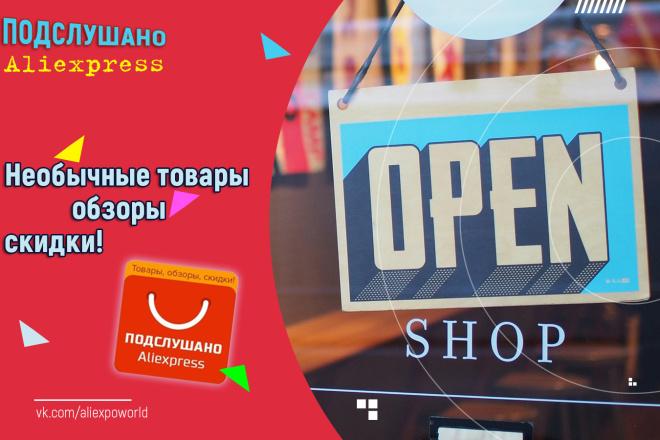 Разработаю 3 promo для рекламы ВКонтакте 119 - kwork.ru