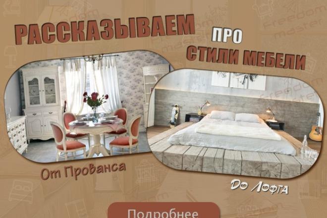 Разработаю 3 promo для рекламы ВКонтакте 117 - kwork.ru