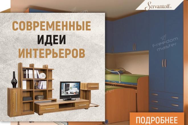 Разработаю 3 promo для рекламы ВКонтакте 116 - kwork.ru