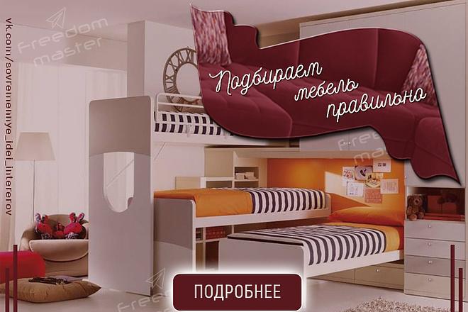 Разработаю 3 promo для рекламы ВКонтакте 115 - kwork.ru