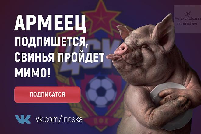 Разработаю 3 promo для рекламы ВКонтакте 114 - kwork.ru