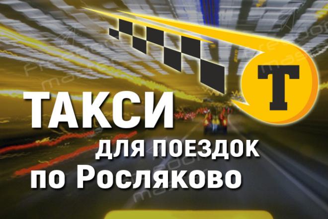 Разработаю 3 promo для рекламы ВКонтакте 111 - kwork.ru