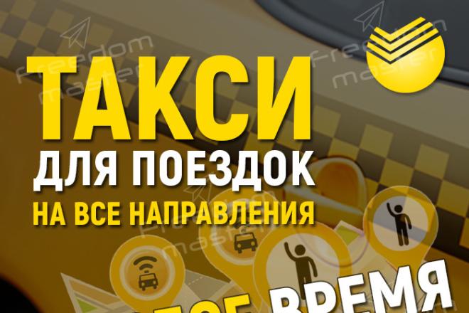 Разработаю 3 promo для рекламы ВКонтакте 109 - kwork.ru