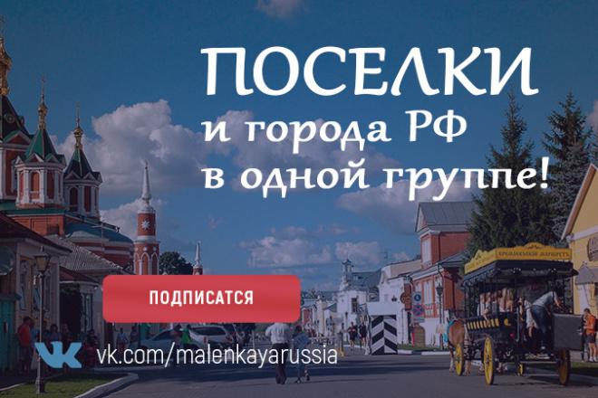 Разработаю 3 promo для рекламы ВКонтакте 108 - kwork.ru