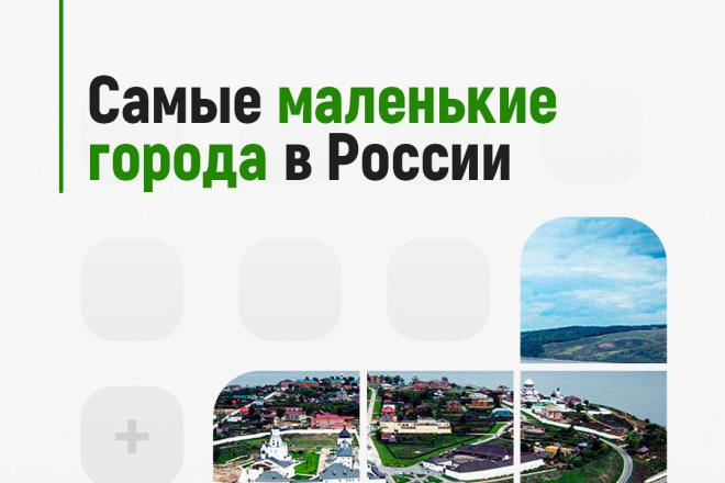 Разработаю 3 promo для рекламы ВКонтакте 106 - kwork.ru