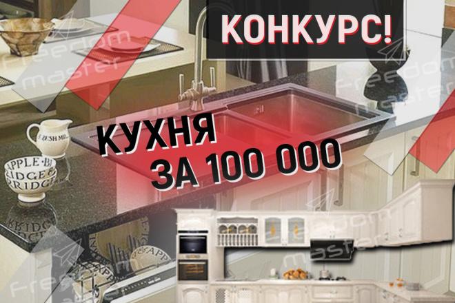 Разработаю 3 promo для рекламы ВКонтакте 105 - kwork.ru