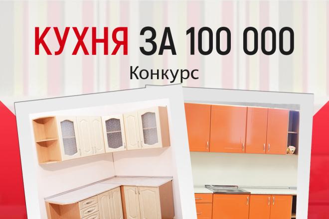 Разработаю 3 promo для рекламы ВКонтакте 104 - kwork.ru