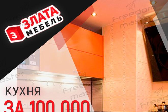 Разработаю 3 promo для рекламы ВКонтакте 103 - kwork.ru