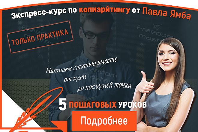 Разработаю 3 promo для рекламы ВКонтакте 102 - kwork.ru