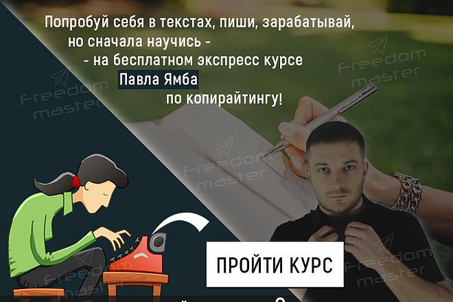 Разработаю 3 promo для рекламы ВКонтакте 101 - kwork.ru