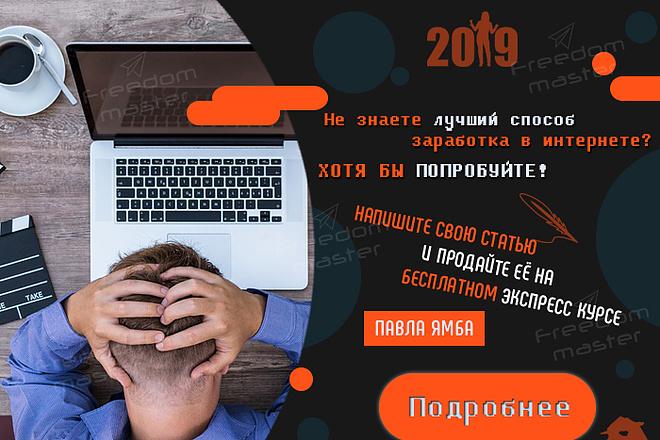 Разработаю 3 promo для рекламы ВКонтакте 100 - kwork.ru