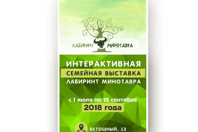 Сделаю дизайн макет листовки 3 - kwork.ru