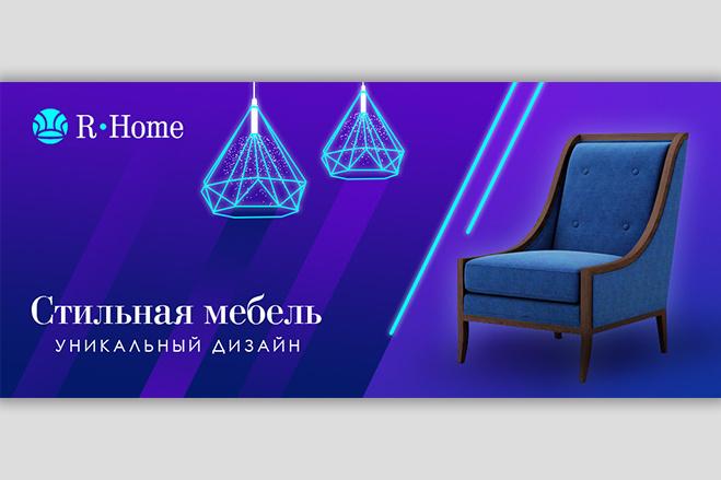 Баннер на сайт 51 - kwork.ru