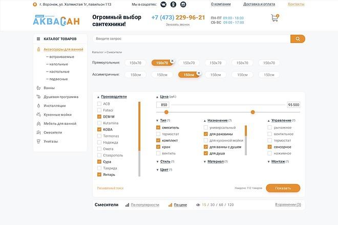 Дизайн сайта PSD 9 - kwork.ru