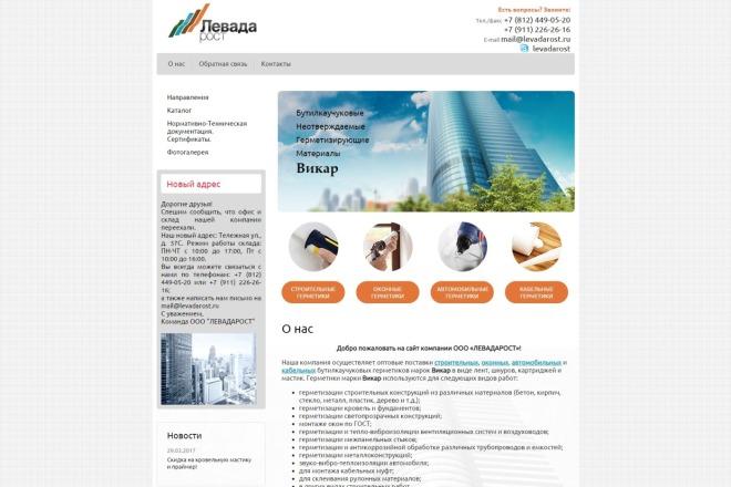 Скопирую любой сайт или шаблон 15 - kwork.ru