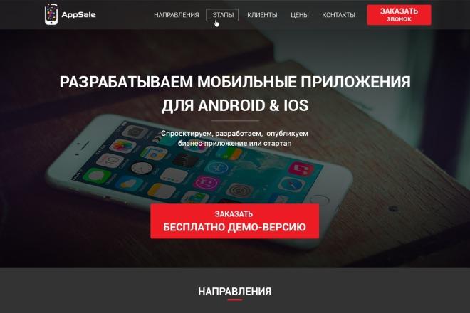 Сделаю дизайн одного блока 3 - kwork.ru