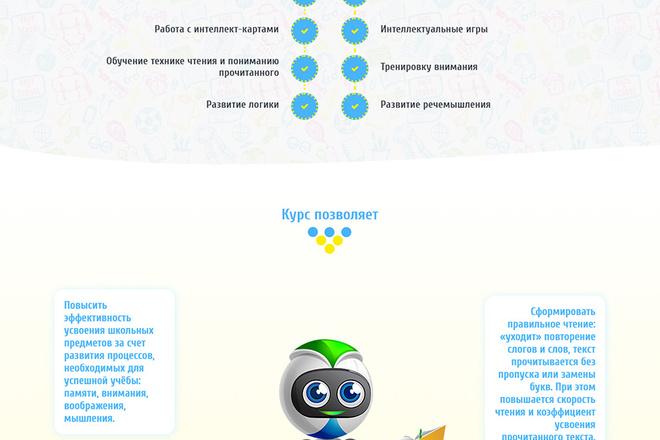 Создание красивого адаптивного лендинга на Вордпресс 33 - kwork.ru