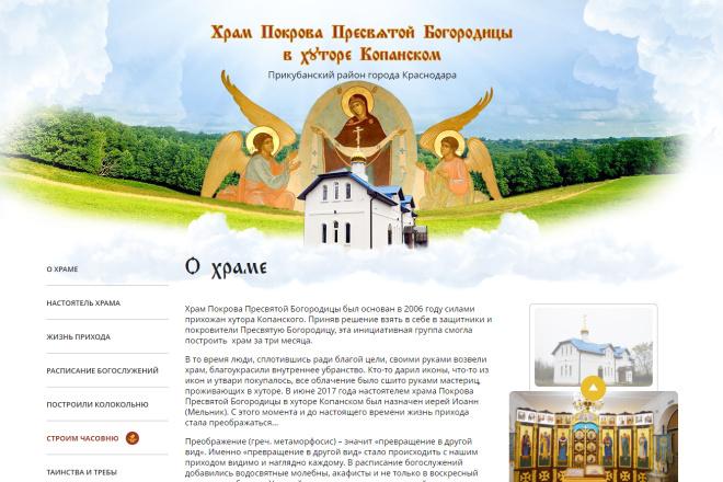 Копия сайта, landing page + админка и настройка форм на почту 33 - kwork.ru