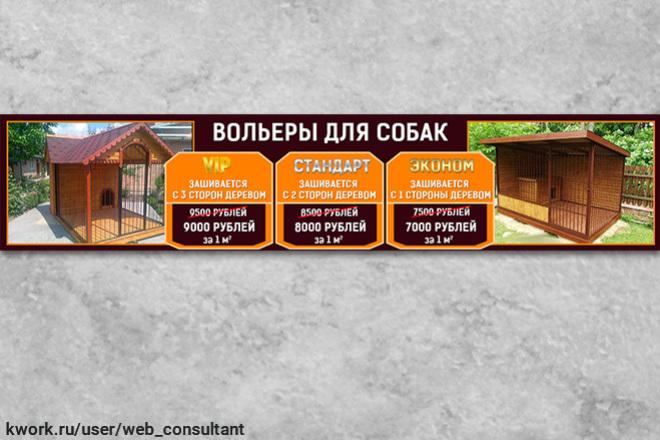 Баннер статичный 23 - kwork.ru