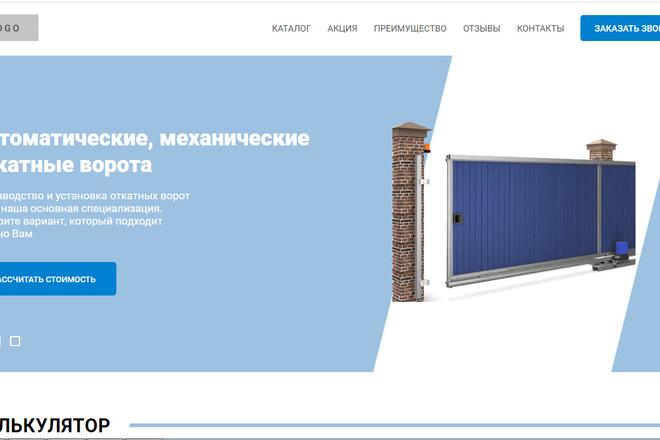 Профессионально и недорого сверстаю любой сайт из PSD макетов 16 - kwork.ru