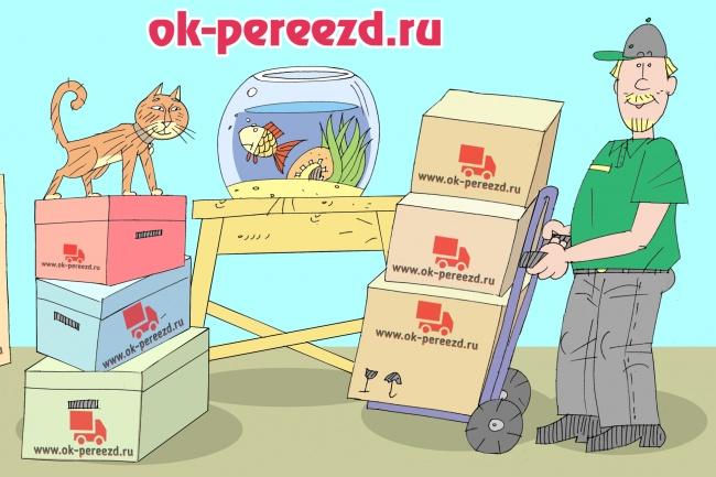 Оперативно нарисую юмористические иллюстрации для рекламной статьи 94 - kwork.ru