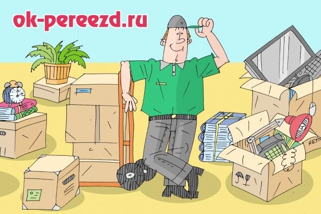 Оперативно нарисую юмористические иллюстрации для рекламной статьи 95 - kwork.ru