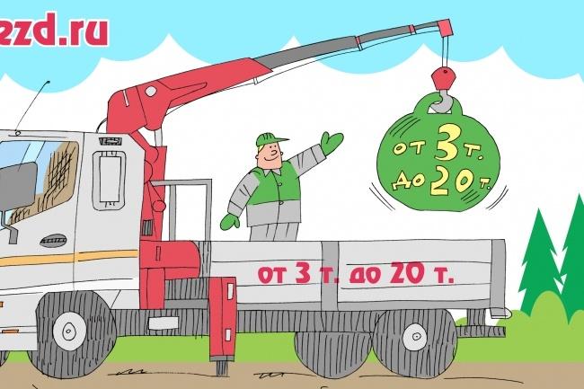 Оперативно нарисую юмористические иллюстрации для рекламной статьи 96 - kwork.ru