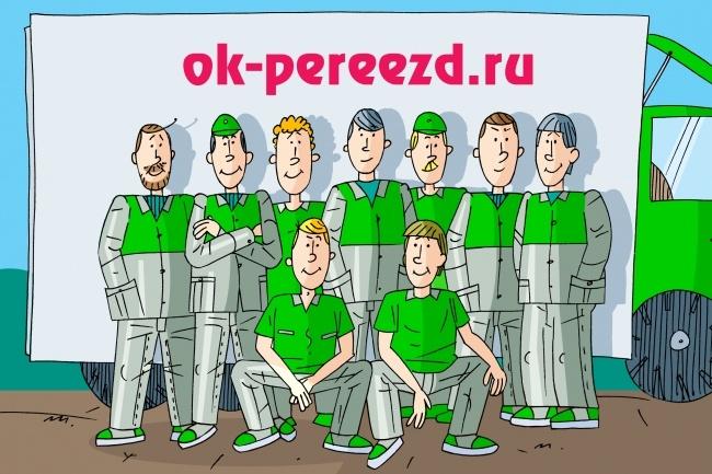 Оперативно нарисую юмористические иллюстрации для рекламной статьи 98 - kwork.ru