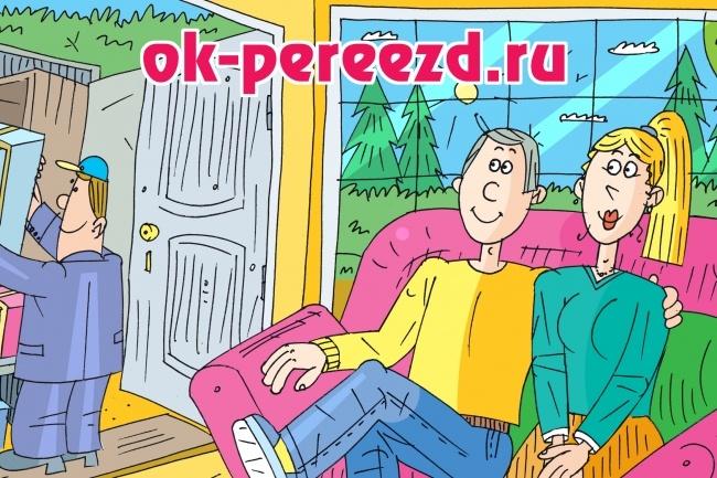 Оперативно нарисую юмористические иллюстрации для рекламной статьи 99 - kwork.ru