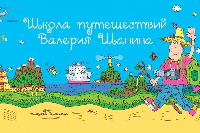 Оперативно нарисую юмористические иллюстрации для рекламной статьи 47 - kwork.ru