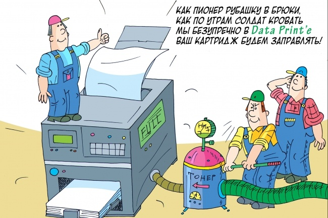 Оперативно нарисую юмористические иллюстрации для рекламной статьи 42 - kwork.ru