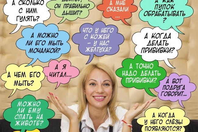 Оперативно нарисую юмористические иллюстрации для рекламной статьи 39 - kwork.ru