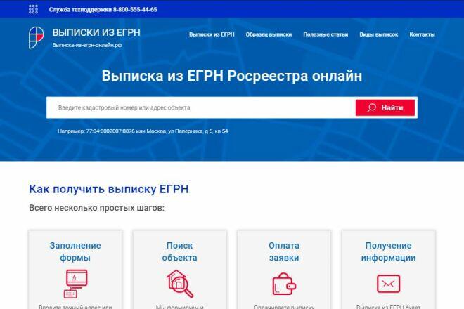 Скопирую любой сайт или шаблон 27 - kwork.ru